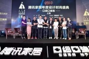 亚细亚瓷砖:2017金腾奖上海专场顺利举行